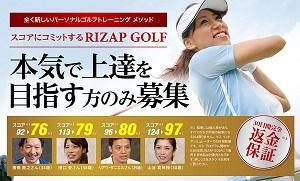 rizap_s.jpg