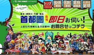 toyforest_s.jpg